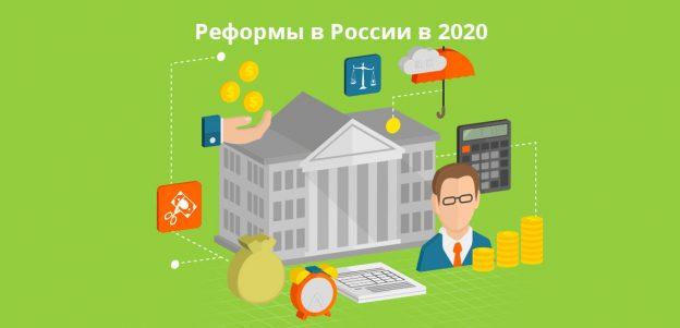 Реформы в России в 2020