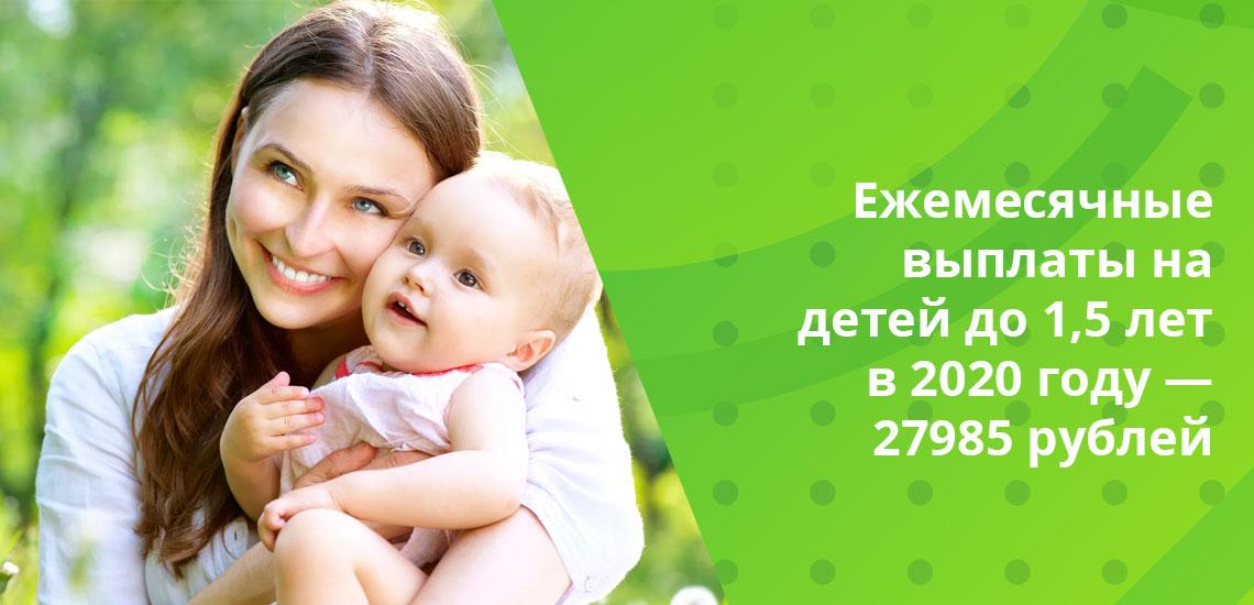 Из бюджета ПФР под выплаты родителям по условиям реформ 2020 года зарезервировали около 325 млрд. рублей