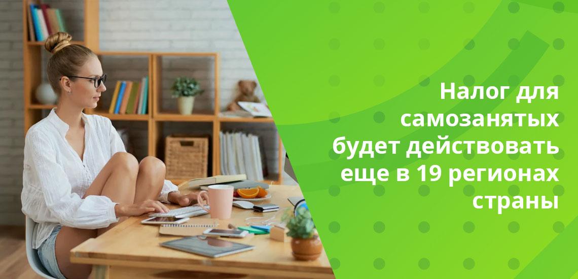 С 1 января 2020 года в России, по условиям реформ, налоги для самозанятых введены в 23 регионах