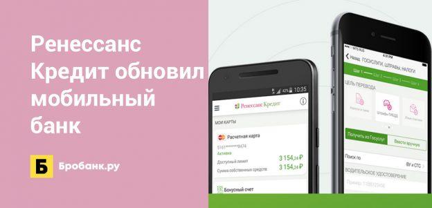 Ренессанс Кредит обновил мобильный банк