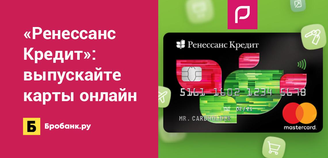 Ренессанс Кредит: выпускайте карты в мобильном приложении