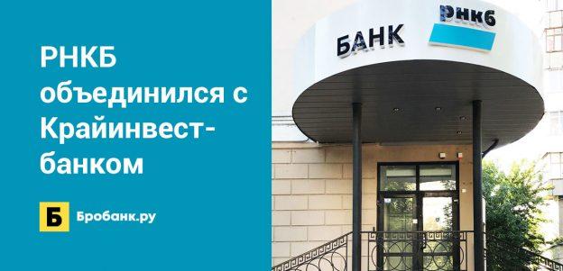 РНКБ объединился с Крайинвестбанком