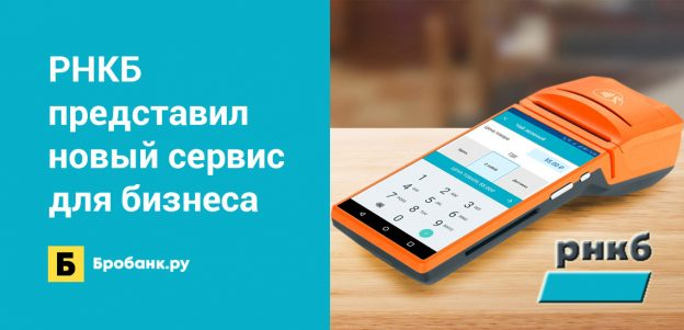 РНКБ представил новый сервис для предпринимателей