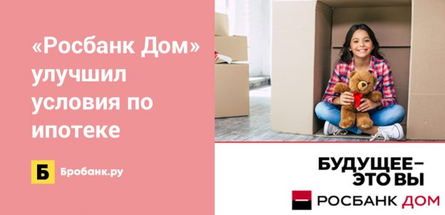 «Росбанк Дом» улучшил условия ипотечного кредитования