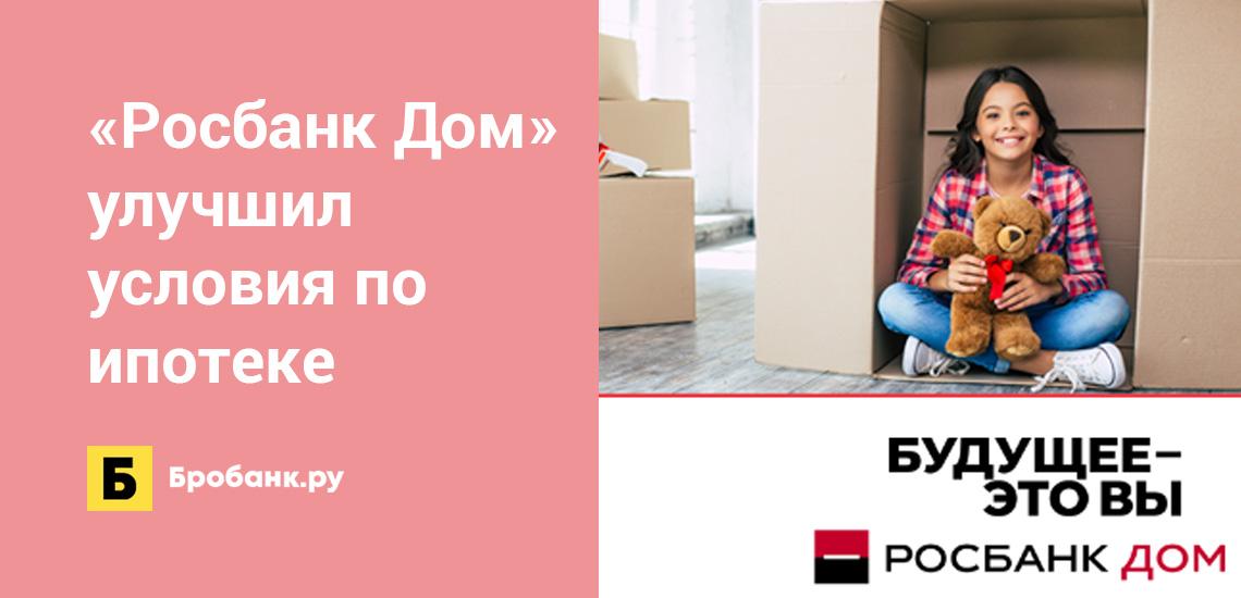 Росбанк Дом улучшил условия ипотечного кредитования