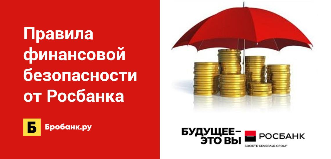 Правила финансовой безопасности от Росбанка
