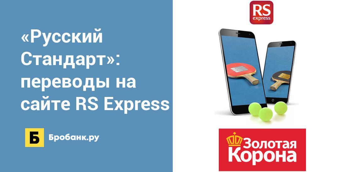 Русский Стандарт запустил переводы на сайте RS Express