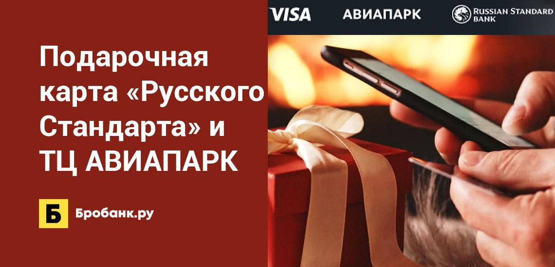 Русский Стандарт и ТЦ АВИАПАРК выпустили подарочные карты