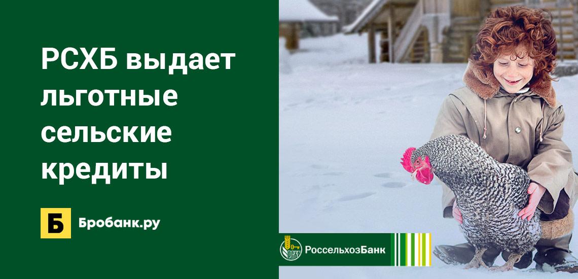 Россельхозбанк выдает льготные сельские кредиты