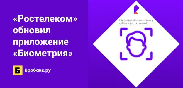 Ростелеком обновил мобильный сервис Биометрия