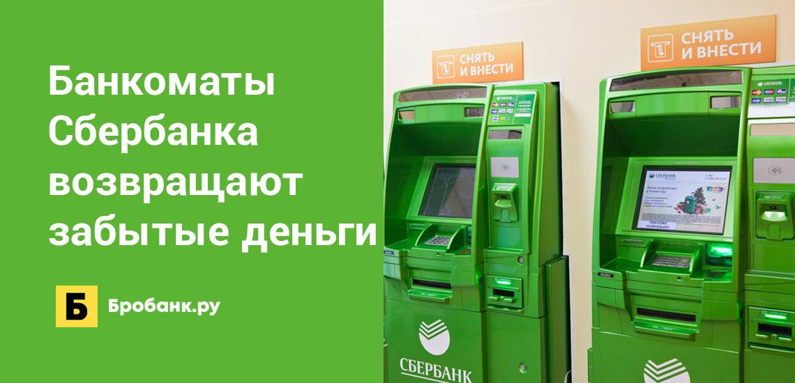 Банкоматы Сбербанка возвращают забытые деньги