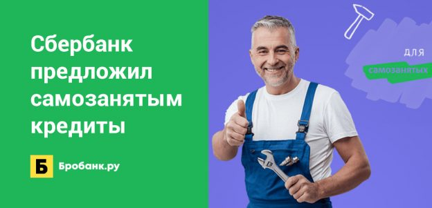 Сбербанк предложил самозанятым потребительские кредиты