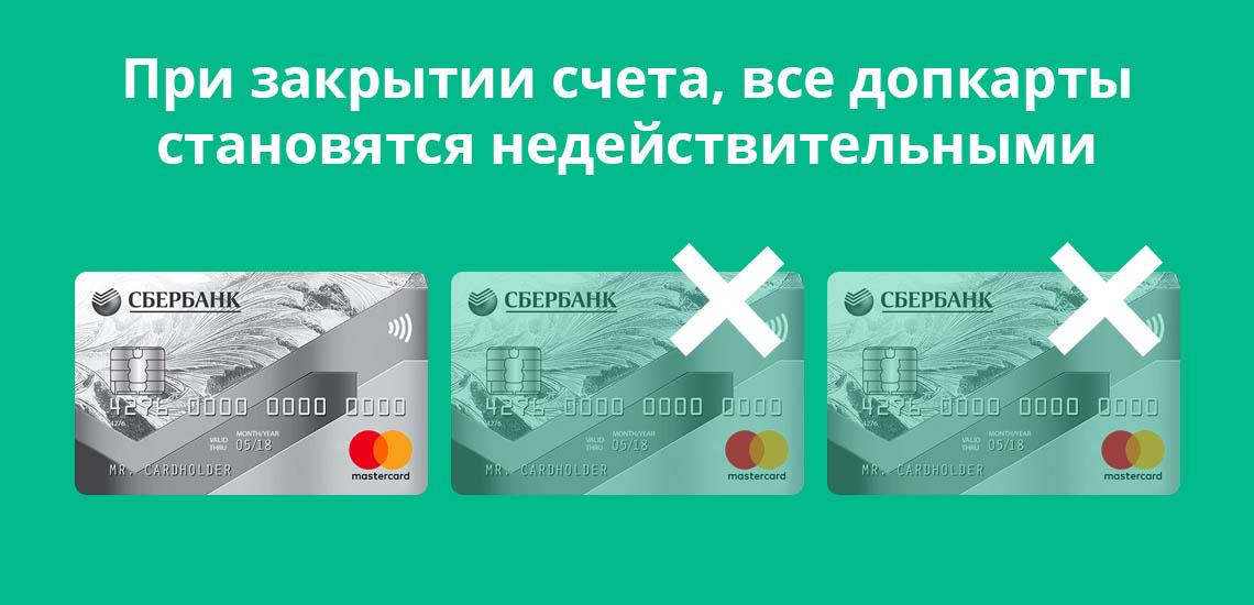 При закрытии счета, все дополнительные карты Сбербанка становятся недействительными