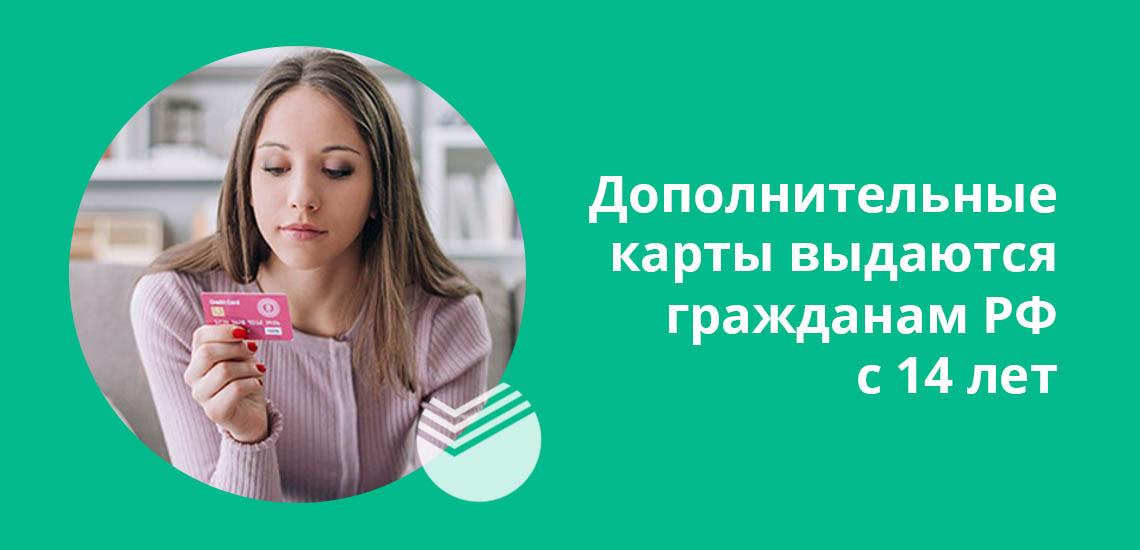 Дополнительные карты Сбербанка выдаются гражданам РФ с 14 лет