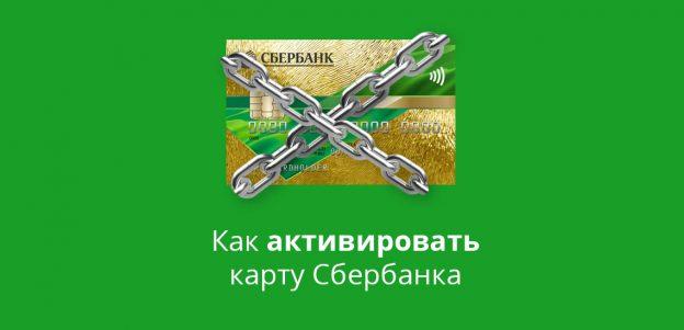 Как активировать карту Сбербанка