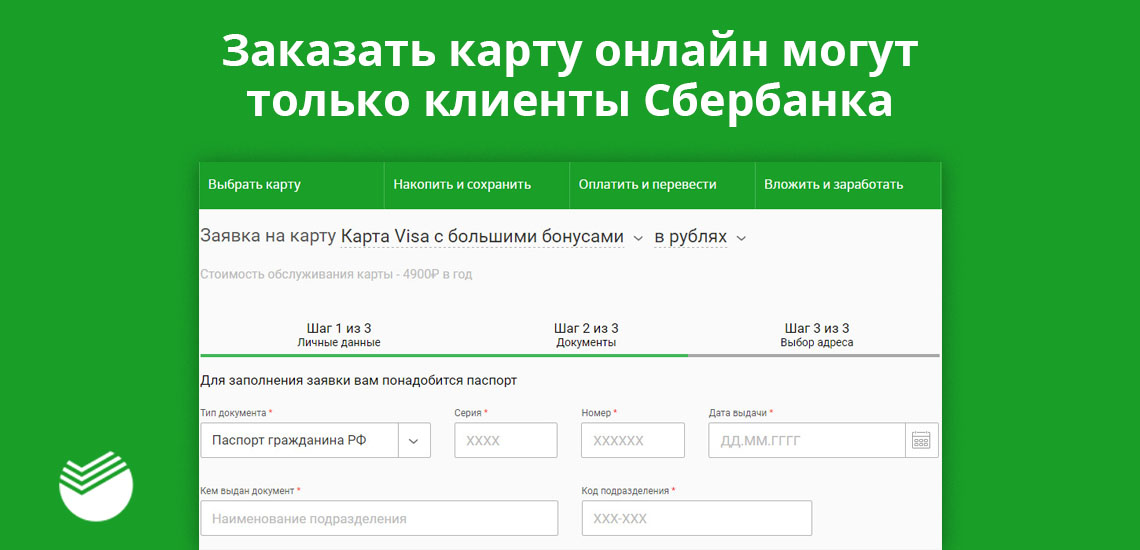 Заказать кредитные и дебетовые карты онлайн могут только клиенты Сбербанка