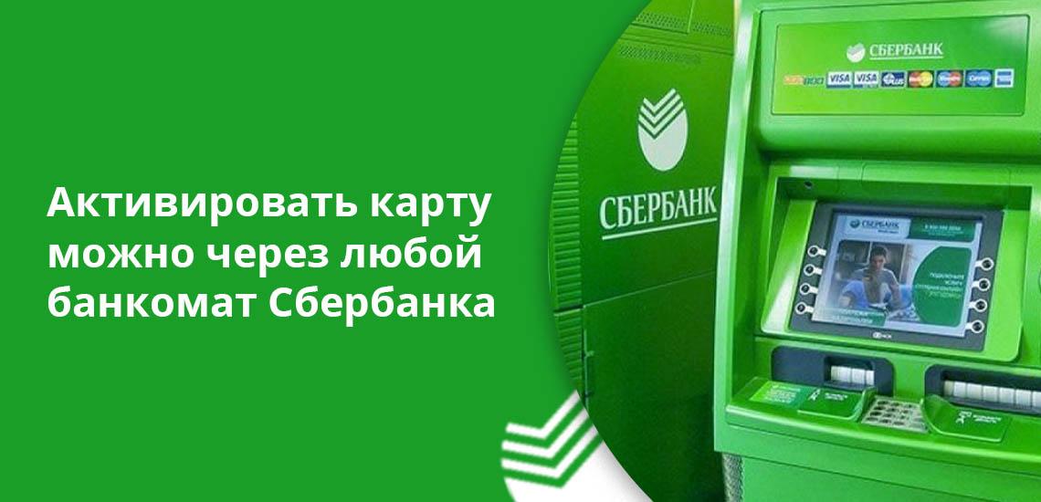 Активировать карту можно через любой банкомат Сбербанка