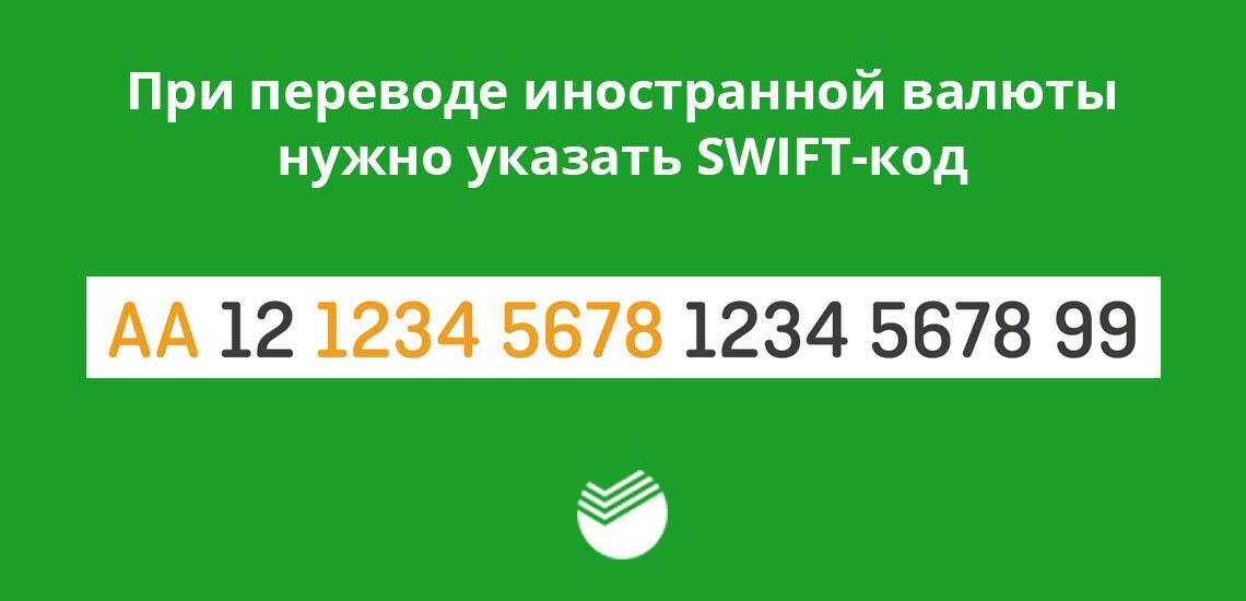 При переводе иностранной валюты нужно обязательно указать SWIFT-код