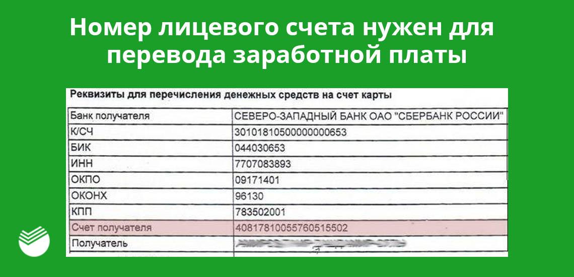 Номер лицевого счета нужен для перевода заработной платы на карту