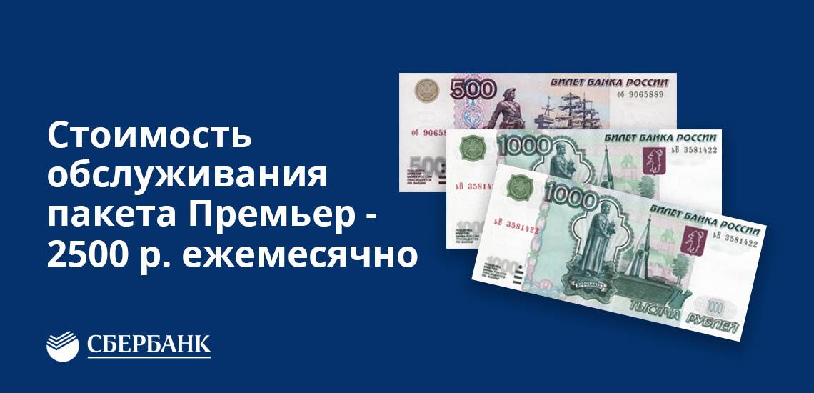 Стоимость обслуживание пакета Премьер Сбербанк - 2500 рублей ежемесячно