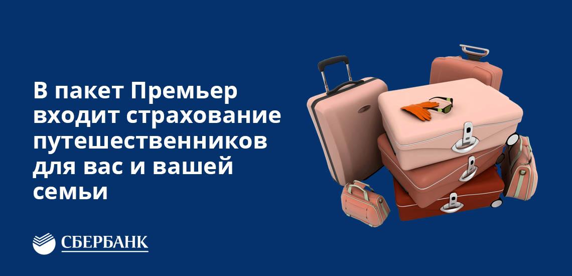 В пакет Премьер Сбербанка входит страхование путешественников для вас и вашей семьи