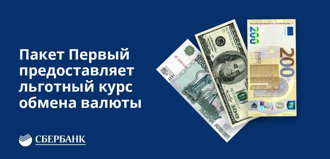 Пакет Первый Сбербанка предоставляет льготный курс обмена валюты
