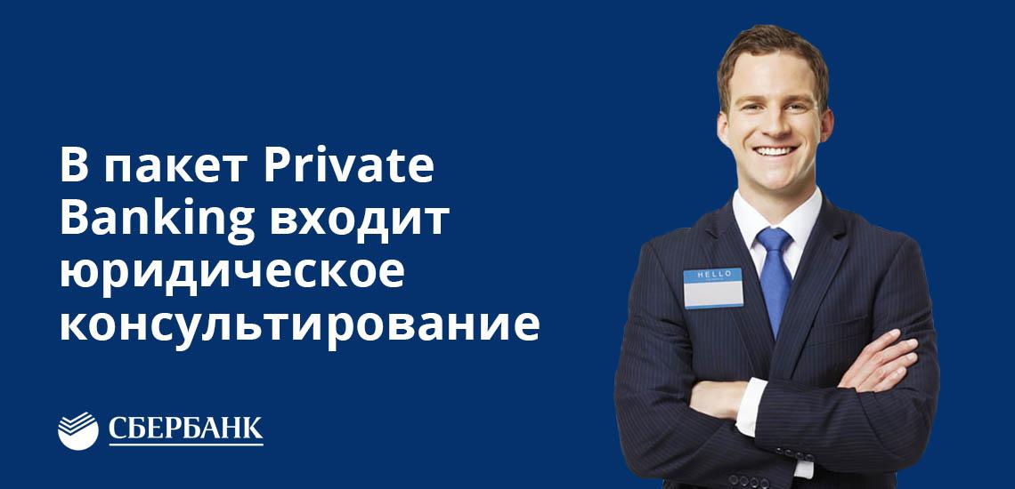 В пакет Private Banking от Сбербанка входит юридическое консультирование