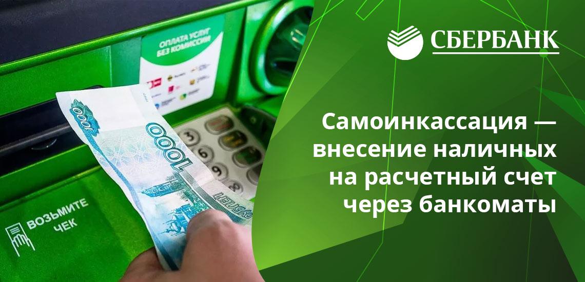 Сбербанк предоставляет услугу самоинкассации с 2015 год, так что все нюансы отработаны
