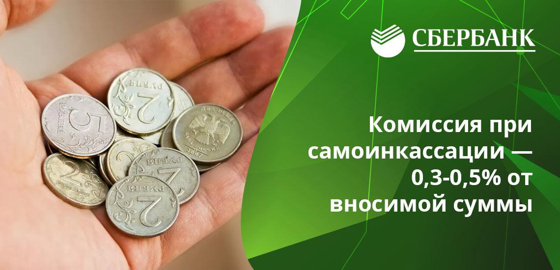Внесение наличных в кассе банка обходится дороже, чем при самоинкассации