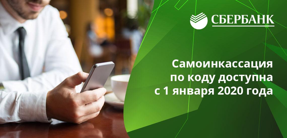 При возникновении проблем с проведением самоинкассации надо звонить по номеру 8 (800) 555-10-25