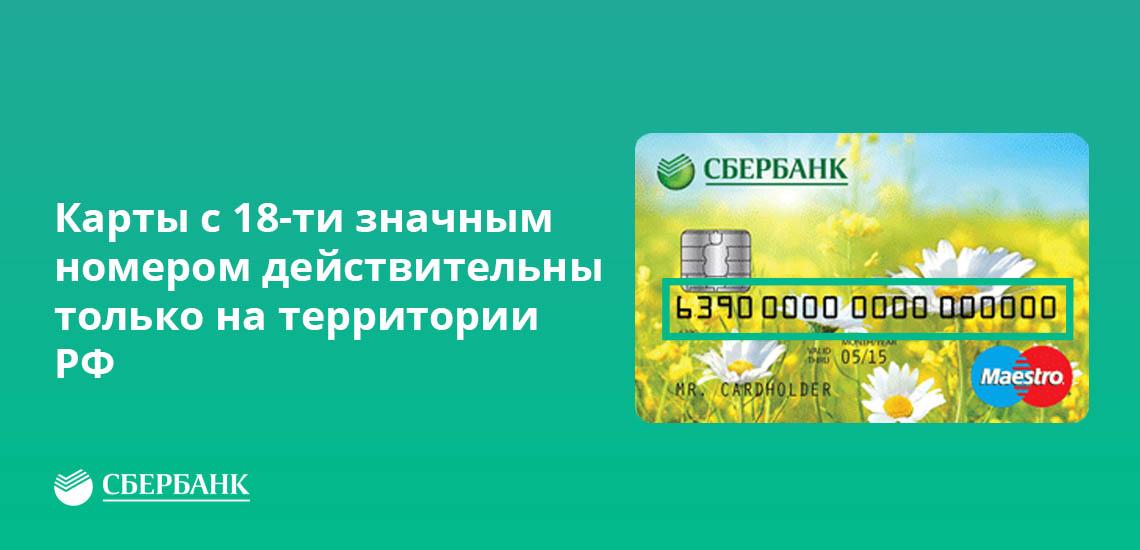Карта Сбербанка с 18-ти значным номером действительны только на территории РФ