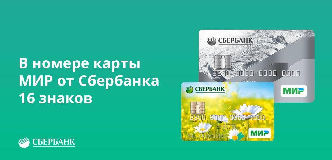 В кредитных картах МИР от сбербанка 16 знаков в номере