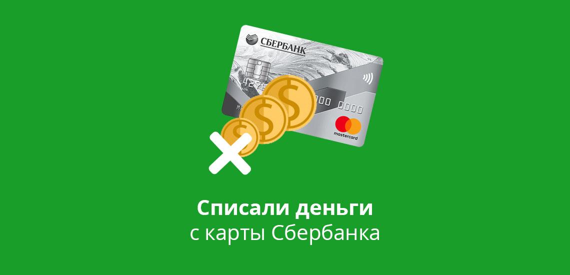 Списали деньги с карты Сбербанка