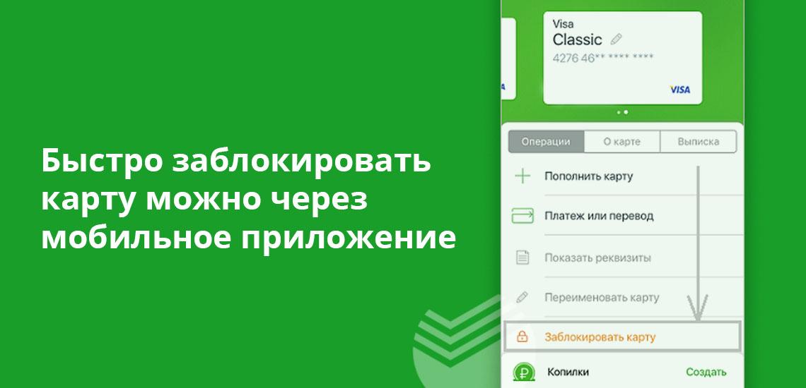 Быстро заблокировать карту можно через мобильное приложение Сбербанка