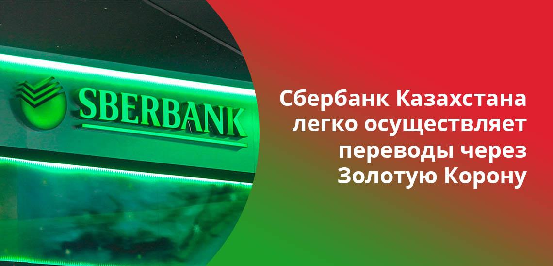 Сбербанк Казахстана легко осуществляет переводы через Золотую Корону