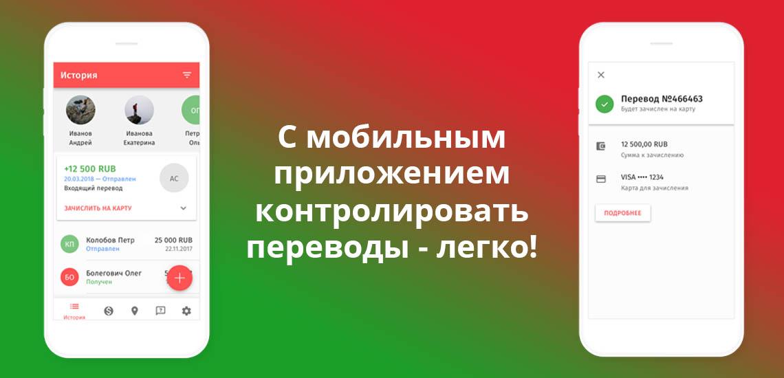 С мобильным приложением от Золотой Короны контролировать переводы - легко!