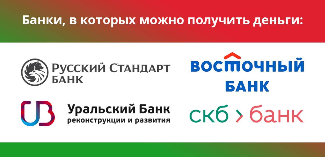 Банки, в которых можно получить деньги, переведенные через Золотую Корону: Русский Стандарт Банк, Восточный Банк, УБРиР, СКБ Банк