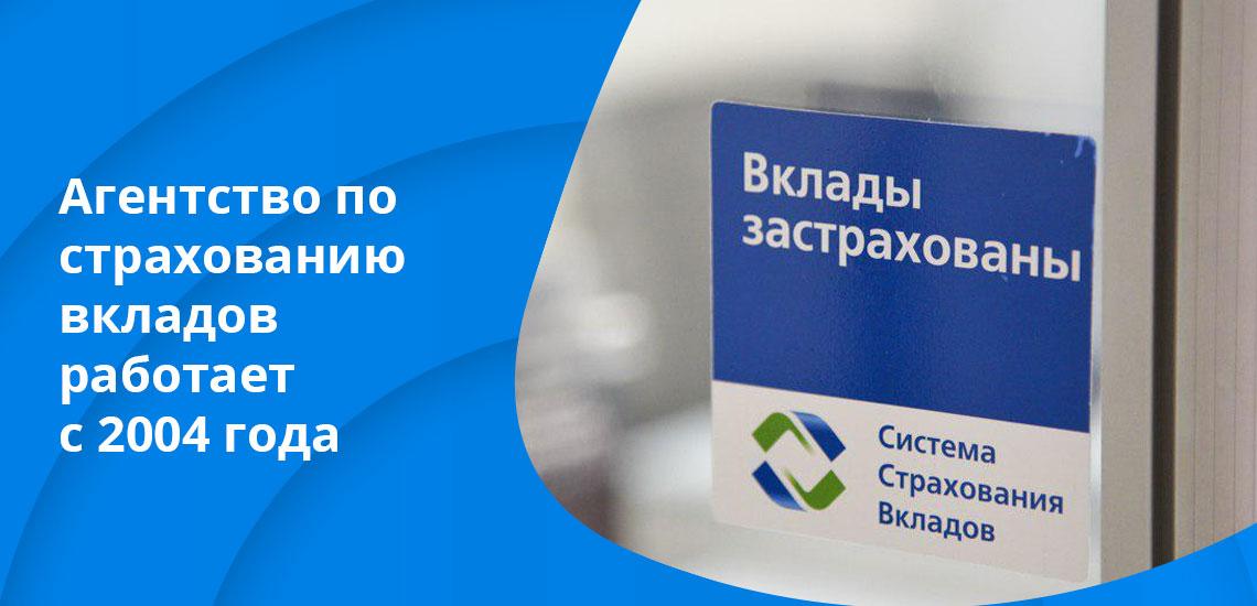 Одно из условий при выборе банка - его участие в системе обязательного страхования вкладов