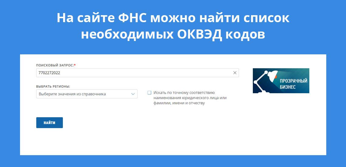 На сайте можно найти список необходимых ОКВЭД кодов