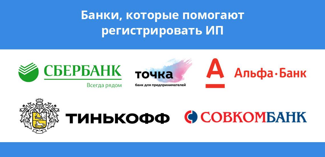 Банки, которые помогают регистрировать ИП: Сбербанк, Альфа-Банк, Точка Банк, Тинькофф Банк, Совкомбанк