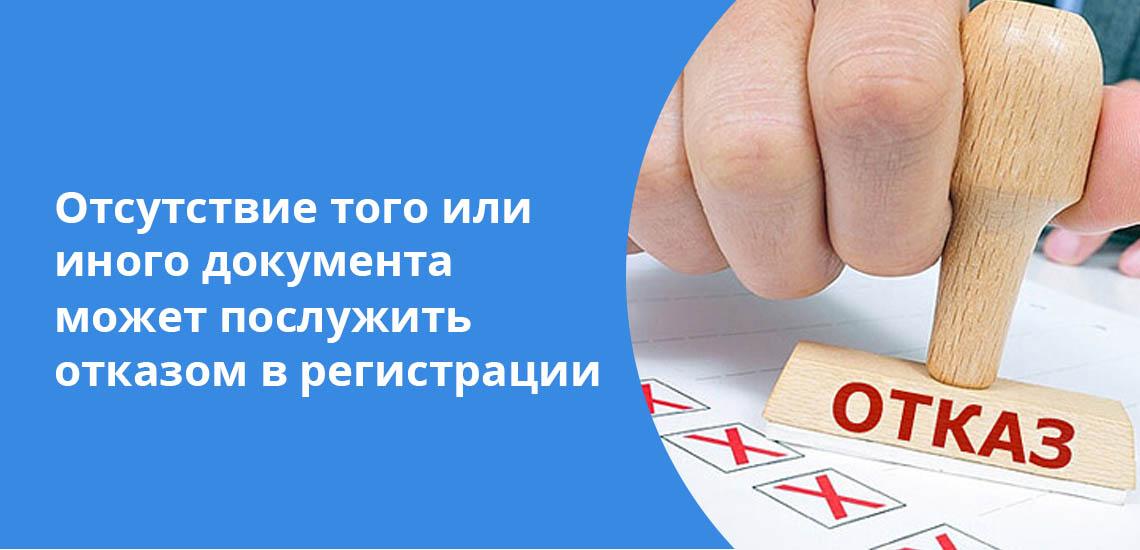 Отсутствие того или иного документа может послужить отказом в регистрации