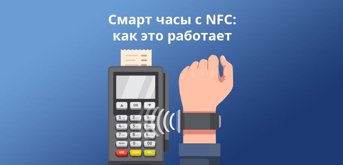 Смарт часы c NFC: как это работает