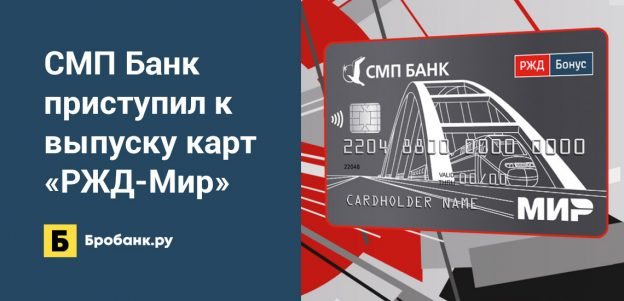 СМП Банк приступил к выпуску карт «РЖД-Мир»