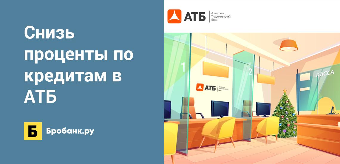 Снизь проценты по кредитам в АТБ