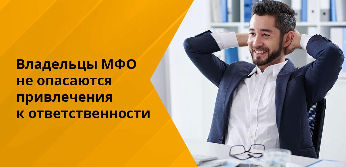 Законодательство не слишком строго наказывает владельцев МФО, работающих без регистрации в ЦБ РФ