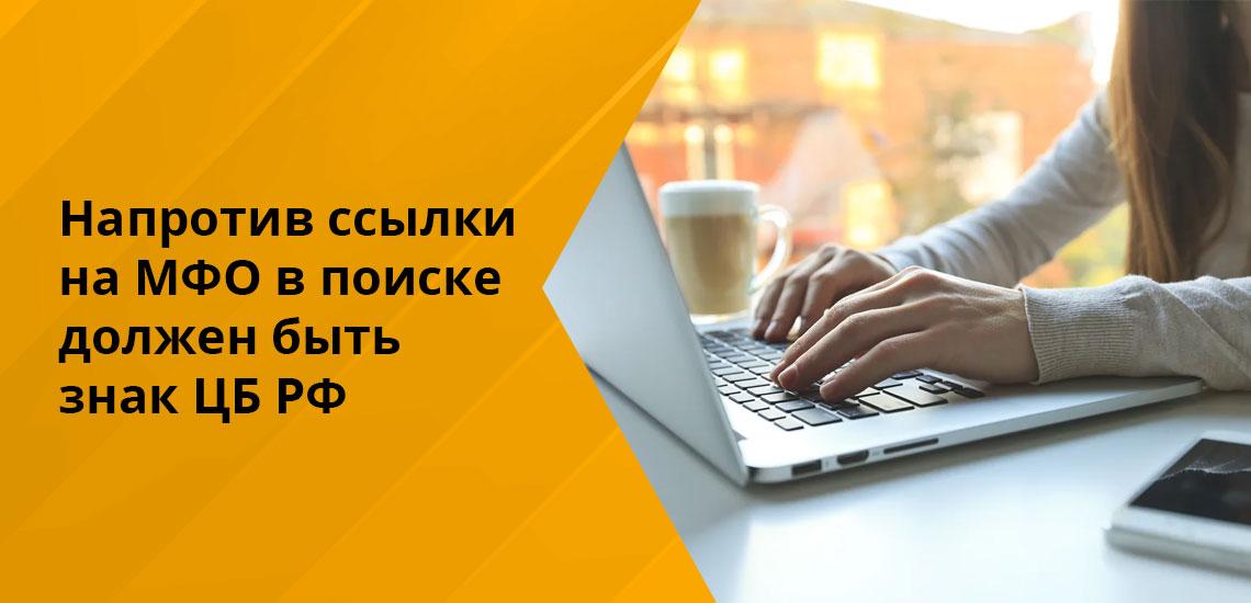 Наиболее полный список МФО исключенных из госперечня размещен на сайте Центробанка РФ