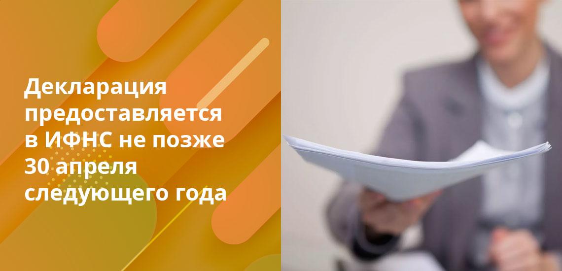 Уплата указанного в декларации налога производится не позднее 15 июля года, в котором подается декларация