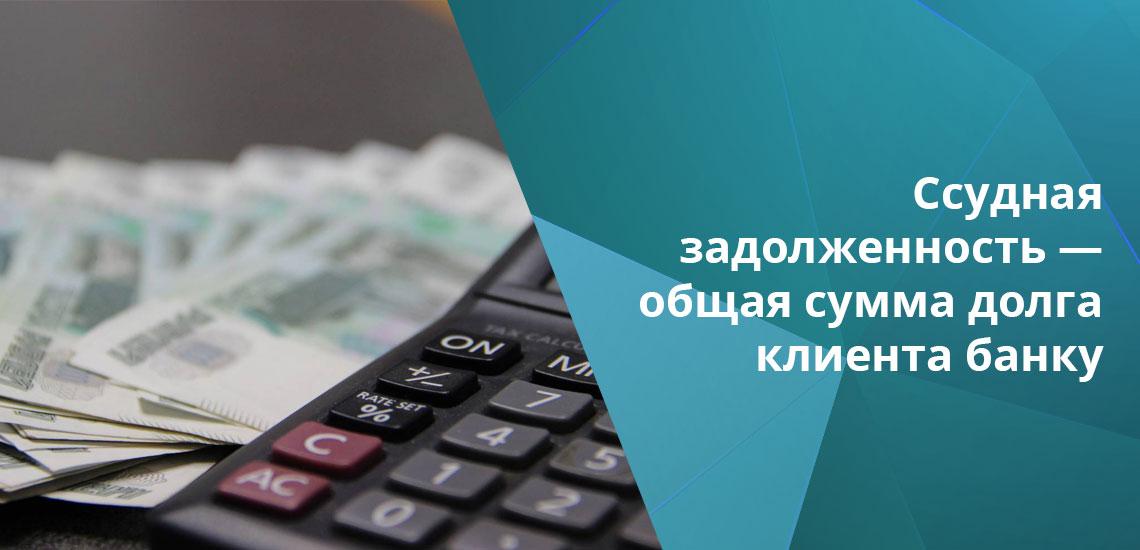 В сумму ссудной задолженности включены как средства, которые брались изначально, так и проценты по ним
