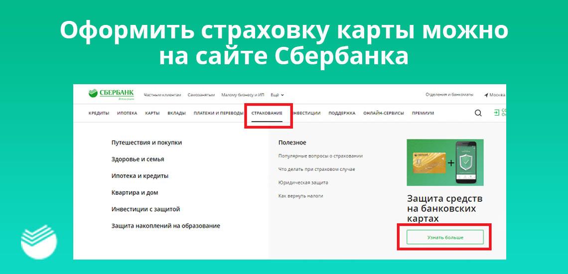 Оформить страховку карты можно на сайте Сбербанка или через мобильное приложение