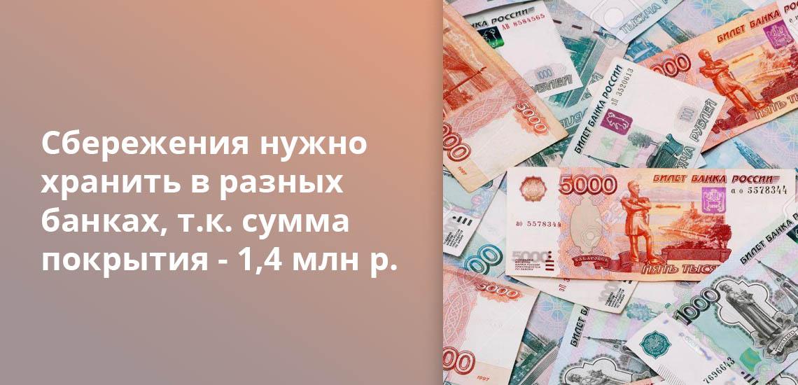 Сбережения нужно хранить в разных банках, так как сумма покрытия - 1,4 млн рублей
